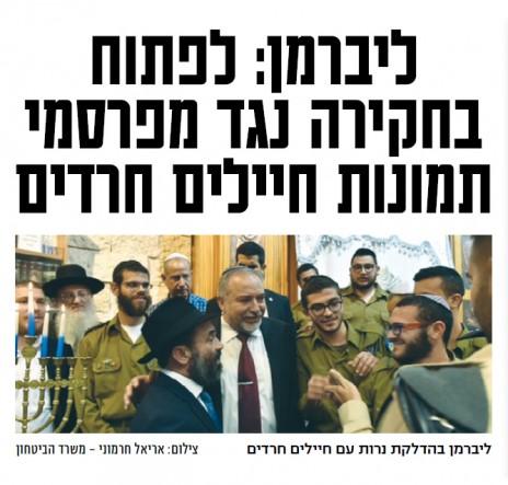 """""""ישראל היום"""", 30.12.16"""
