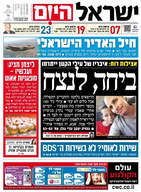 israel-hayom12122016