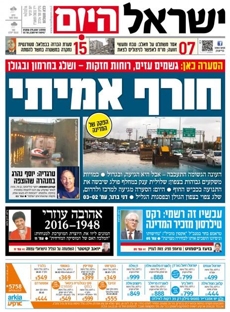 israel-hayom14122016