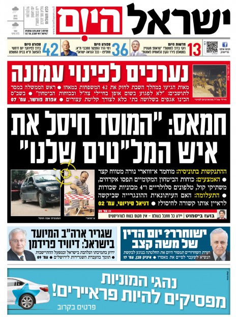 israel-hayom18122016