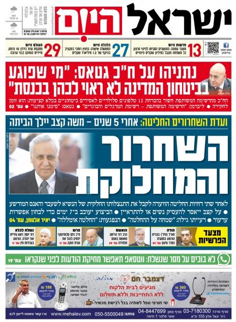israel-hayom19122016