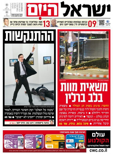israel-hayom20122016