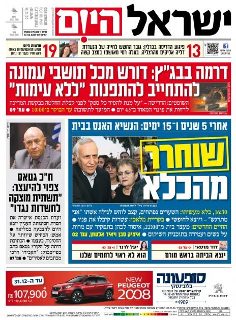 israel-hayom22122016