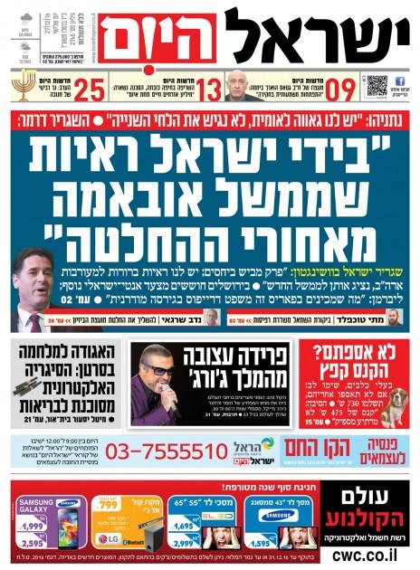 israel-hayom27122016