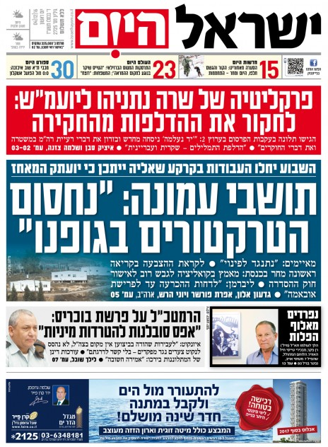 israel-hayom4122016