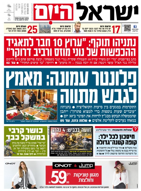israel-hayom5122016