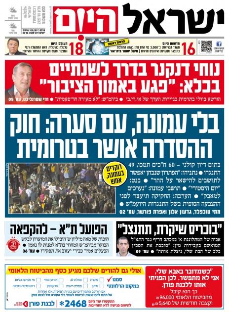 israel-hayom6122016