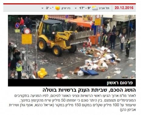 """""""הושג הסכים, שביתת הענק ברשויות בוטלה"""". nrg, כותרת ראשית, 21.12.16"""