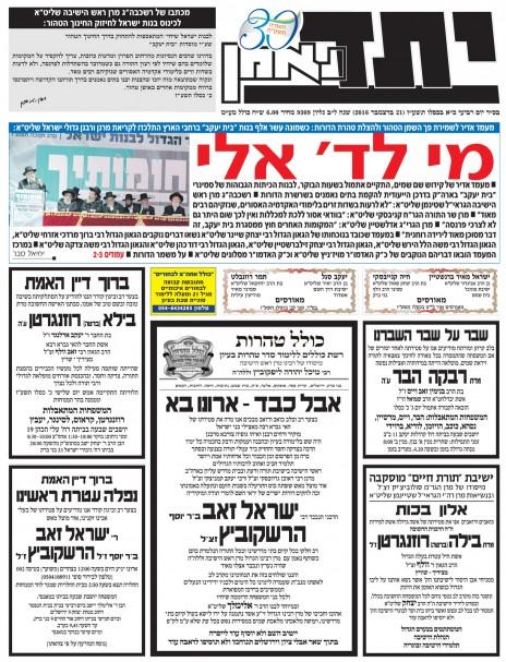 yated-neeman21122016