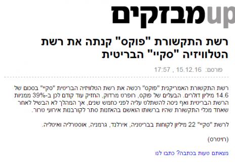 ynet מדווח על מכירת סקיי, 15.12.2016