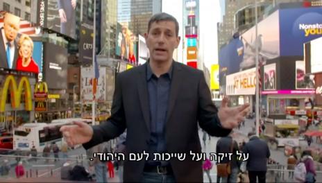 מנחה הסרט, יואב לימור, בסצנה הפותחת את התשדיר הממומן (צילום מסך)