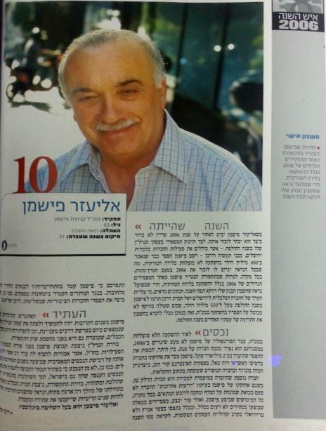 """אליעזר פישמן במקום העשירי ברשימת אנשי השנה של """"גלובס"""" לשנת 2006, מיד לאחר הפסד מאות המיליונים בהימור על הלירה הטורקית, שממנו לא הצליח להתאושש"""