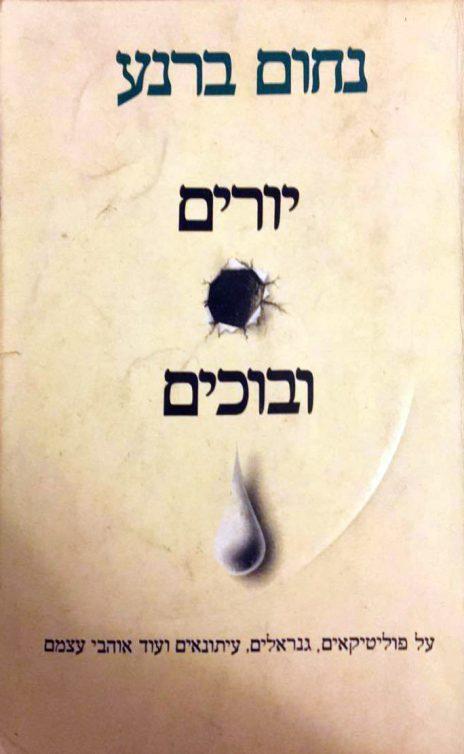 """""""יורים ובוכים"""", נחום ברנע, 1981, כריכת הספר"""