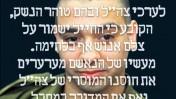 """שער """"ידיעות אחרונות"""" עם הכותרת מתוך פס""""ד אלאור אזריה (פרט)"""