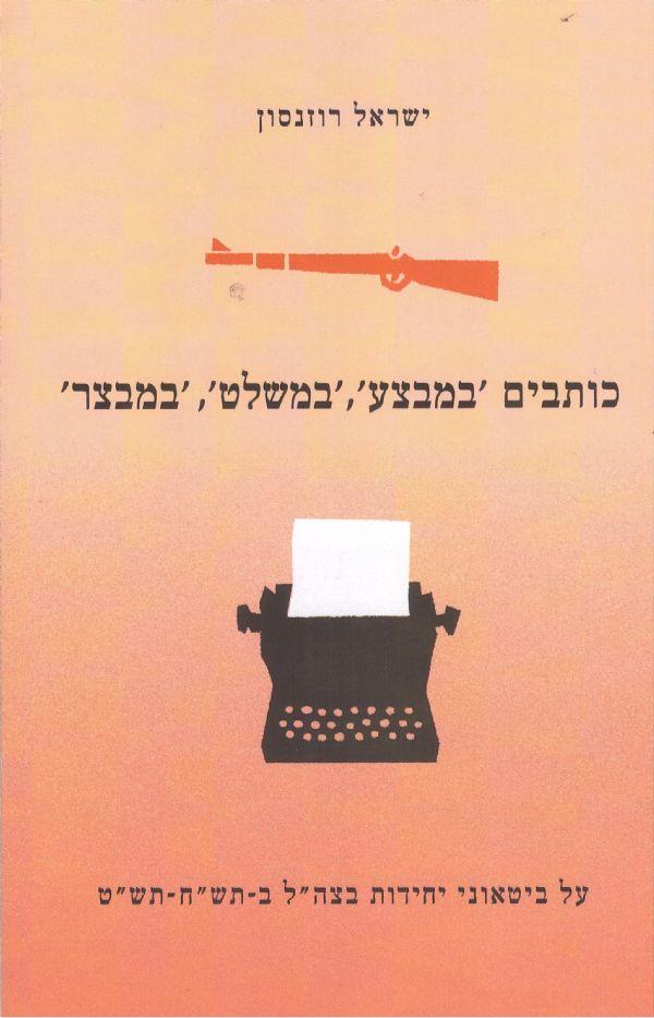 כותבים 'במבצע', 'במשלט', 'במבצר'