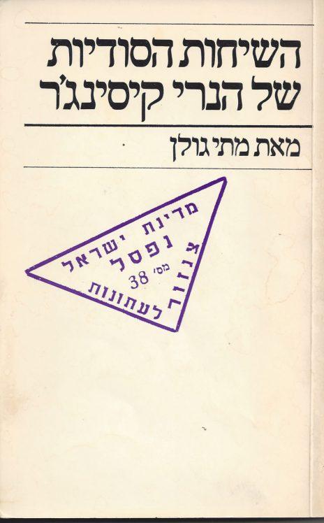 """""""השיחות הסודיות של הנרי קיסינג'ר"""" מאת מתי גולן, עטיפת הספר"""