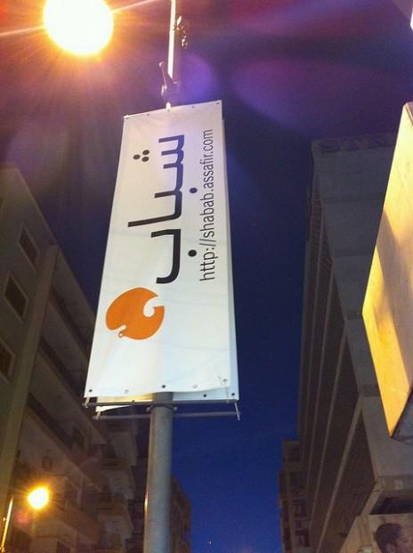 """שלט פרסום ל""""א-ספיר"""", ביירות (צילום: איימאן עיתאני, רשיון cc-by-nc)"""