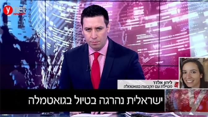 כתב ynet אטילה שומפלבי מראיין את עובדת ynet לירון אלדר על האסון בגואטמלה (צילום מסך)