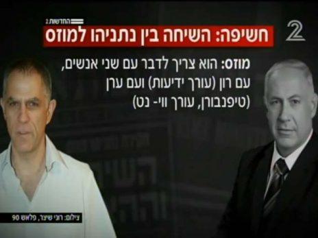 צילום מסך מתוך תמלילי השיחות בין בנימין נתניהו ונוני מוזס, חדשות ערוץ 2