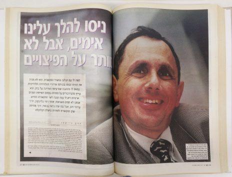 """""""ניסו להלך עלינו אימים"""", ראיון עם יו""""ר חברת הכבלים ערוצי-זהב, רם בלינקוב. """"גלובס"""", 5.8.1999"""
