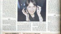 """""""מקדם הכניעה לבזק"""", """"גלובס"""", 14 בינואר 1999"""