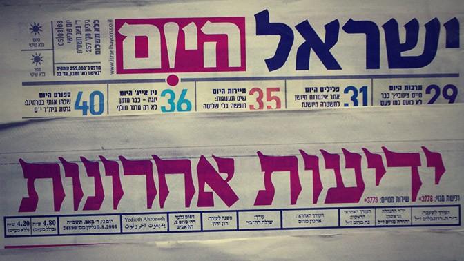 """גיליון של """"ישראל היום"""" ושל """"ידיעות אחרונות"""" (צילום: פלאש 90)"""