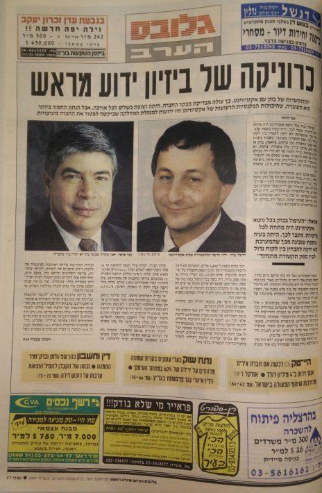 """""""כרוניקה של ביזיון ידוע מראש"""", כותרת נגד בזק, שער """"גלובס הערב"""", 5 ביולי 1999"""
