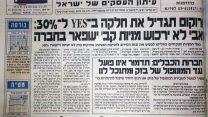"""""""חברות הכבלים: תדמור אינו פועל נגד המונופול של בזק ומתנכל לנו""""; שער """"גלובס"""", 9-10 בנובמבר 1999"""