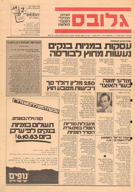 """שער הגיליון הראשון של """"גלובס"""", 17 באוקטובר 1983"""