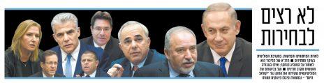 """כפולת מגזין (פרט), """"ישראל היום"""", 20.1.17"""
