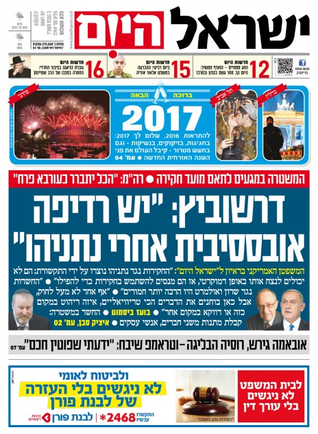 israel-hayom112017