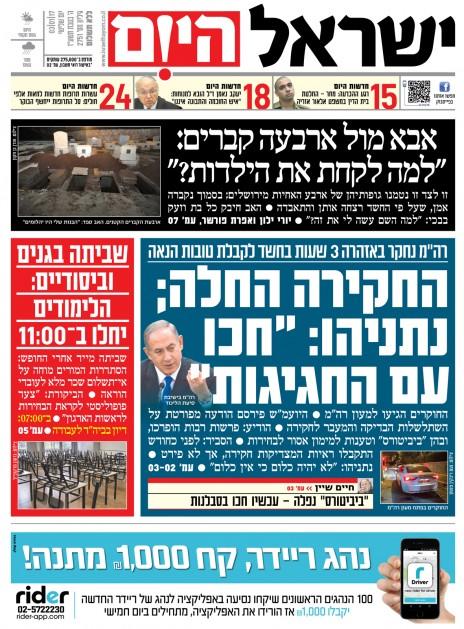 israel-hayom312017