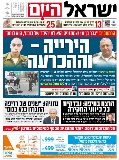 israel-hayom412017