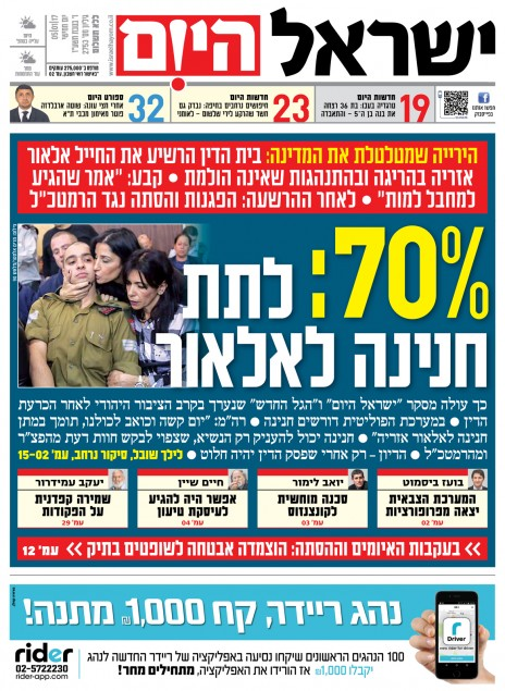israel-hayom512017