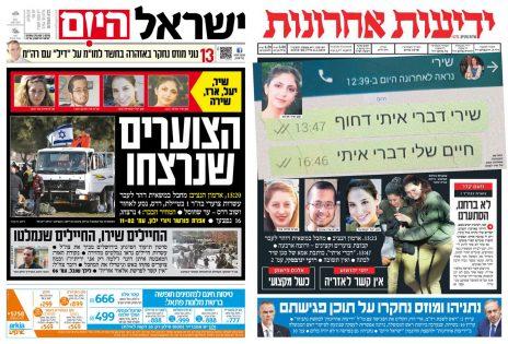 """שערי """"ידיעות אחרונות"""" ו""""ישראל היום"""", היום"""