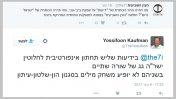 יוסיפון קופמן, טוויטר, 8.1.17 (צילום מסך)