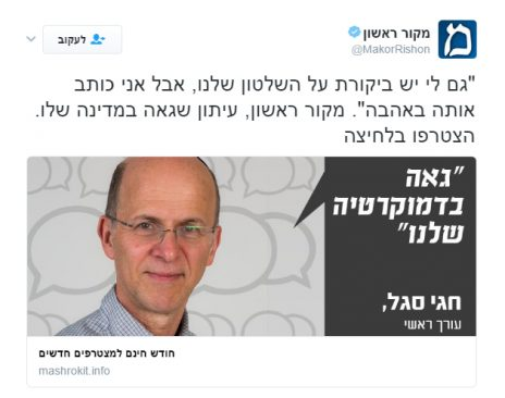 """עורך """"מקור ראשון"""" חגי סגל בקמפיין לעיתון"""
