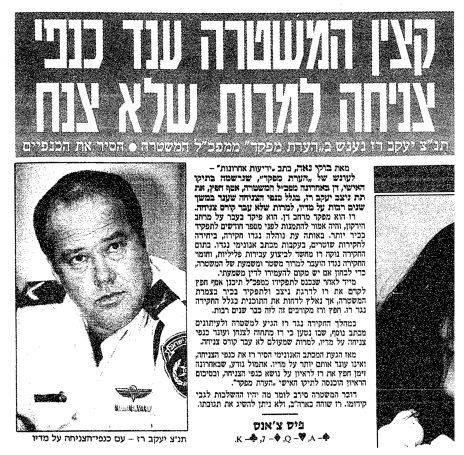 """הידיעה של בוקי נאה על יעקב רז וכנפי הצניחה. """"ידיעות אחרונות"""", שער אחורי, 12.12.1994"""