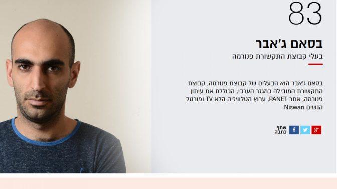 """בתמונה: אסף ליברמן. אתר """"גלובס"""", 8.2.17"""