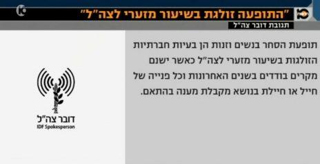 """קטע מתוך תגובת דובר צה""""ל לתחקיר חדשות 10 (צילום מסך)"""