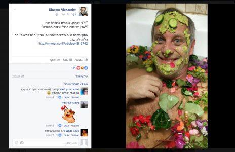 שרון אלכסנדר, פייסבוק, 5.12.17 (צילום מסך)