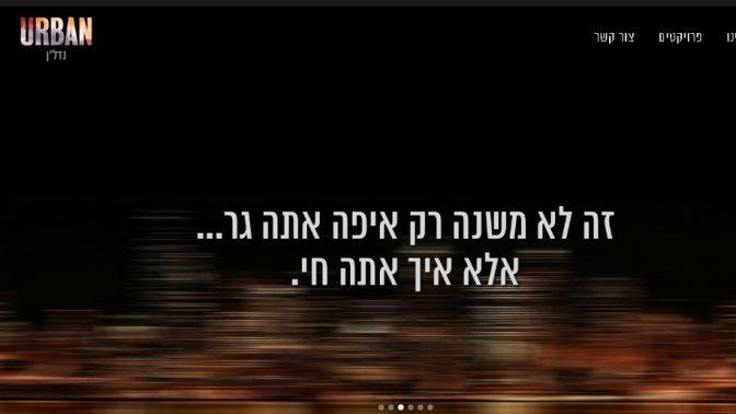 """פרסומת לחברת אורבן נדל""""ן (צילום מסך)"""
