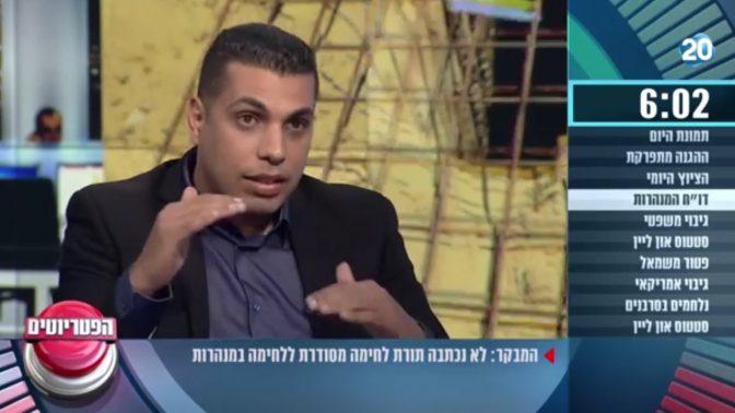 לירן חג'בי מדבר על מנהרות טרור באולפן ערוץ 20, 1.3.17 (צילום מסך)