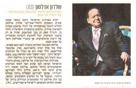 """שלדון אדלסון ברשימת """"15 היהודים שעשו לנו את השנה"""" של """"מקור ראשון"""" ומשרד התפוצות (לחצו להגדלה)"""