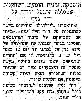 """ידיעה על תקיפתו של חיים גמזו, """"הצופה"""", 6.4.1947"""