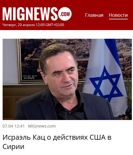 """דיווח על השר ישראל כץ באתר """"מיגניוז"""" (צילום מסך)"""