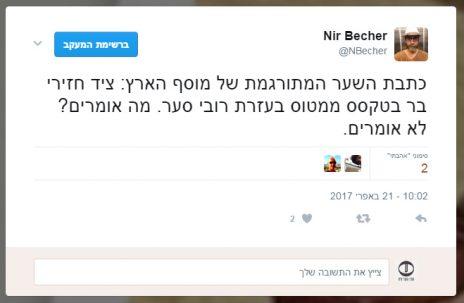 """עורך """"מוסף הארץ"""" לשעבר על שער המוסף היום, טוויטר (צילום מסך)"""