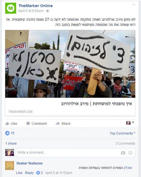 """ההפניה למאמר של ארלוזורוב בדף הפייסבוק של """"דה-מרקר"""", ואחת התגובות (צילומי מסך)"""