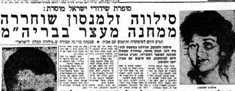 """""""סילווה זלמנסון שוחררה ממחנה מעצר בבריה""""מ"""", כותרת ראשית ב""""מעריב"""", 23.8.1974"""