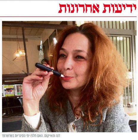 """דנה ספקטור מעודדת ב""""ידיעות אחרונות"""" שימוש במכשיר העישון החדש (צילום מסך)"""